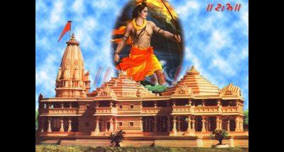 अयोध्या में मंदिर