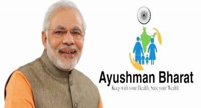 स्वास्थ्य बीमा योजना आयुष्मान भारत