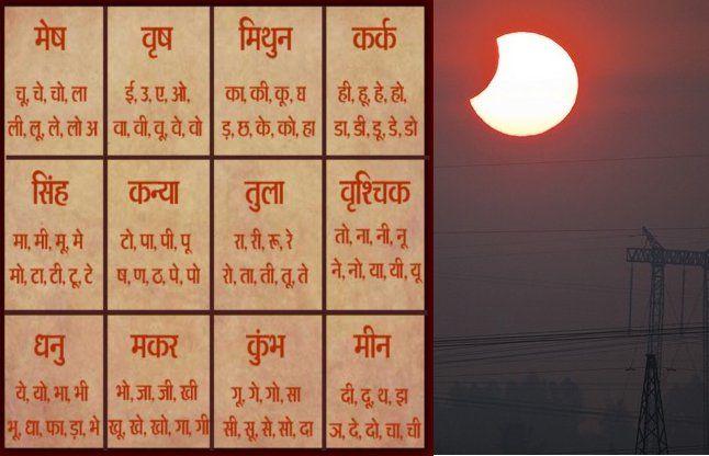 6 जनवरी को लगने वाला है साल 2019 का पहला सूर्य ग्रहण, ये 5 राशि वाले लोग जरूर रहे सावधान
